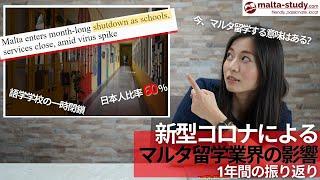 日本人率60%の学校も?コロナが与えたマルタ留学への影響
