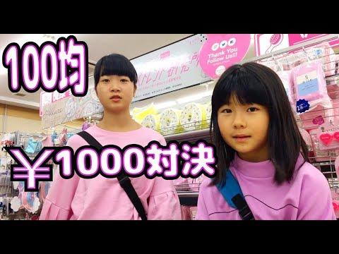 妹とダイソー100均で1000円対決!【のえのん番組】