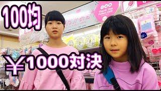 妹とダイソー100均で1000円対決!【のえのん番組】 thumbnail