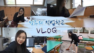 드디어 업로드하는 성주의 직업학교 Vlog!💙  Hong Sung Ju