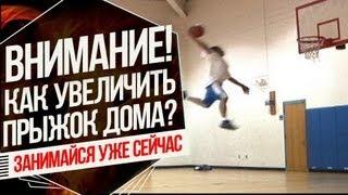 Как увеличить свой прыжок, 90% упражнений дома!
