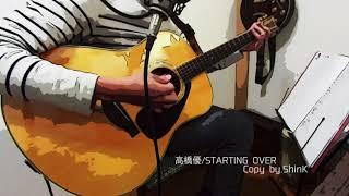 高橋優 - STARTING OVER 弾き語りコピー