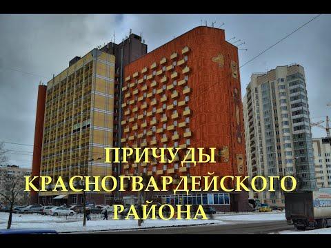 Архитектурные причуды Красногвардейского района
