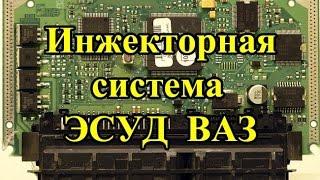 видео ЭСУД. Электронная система управления двигателем. Инжектор.