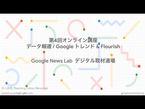 データ報道 / Google トレンド & Flourish