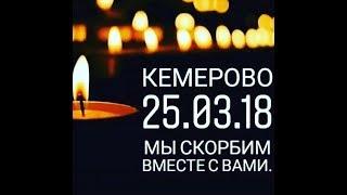 Кемерово | 25.03.2018 | Скорбим вместе с вами!