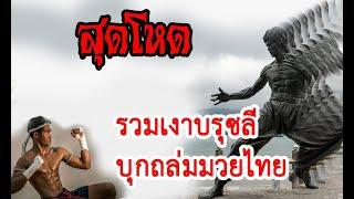 ตัวแทนบรุซลี ท้าประลองมวยไทย จีดคุนโด้ vs มวยไทย ใครเจ๋ง?  (ท้าวกาดำ พากย์นรก)