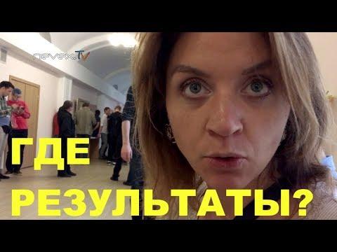 NevexTV: Петербург: сутки после выборов...