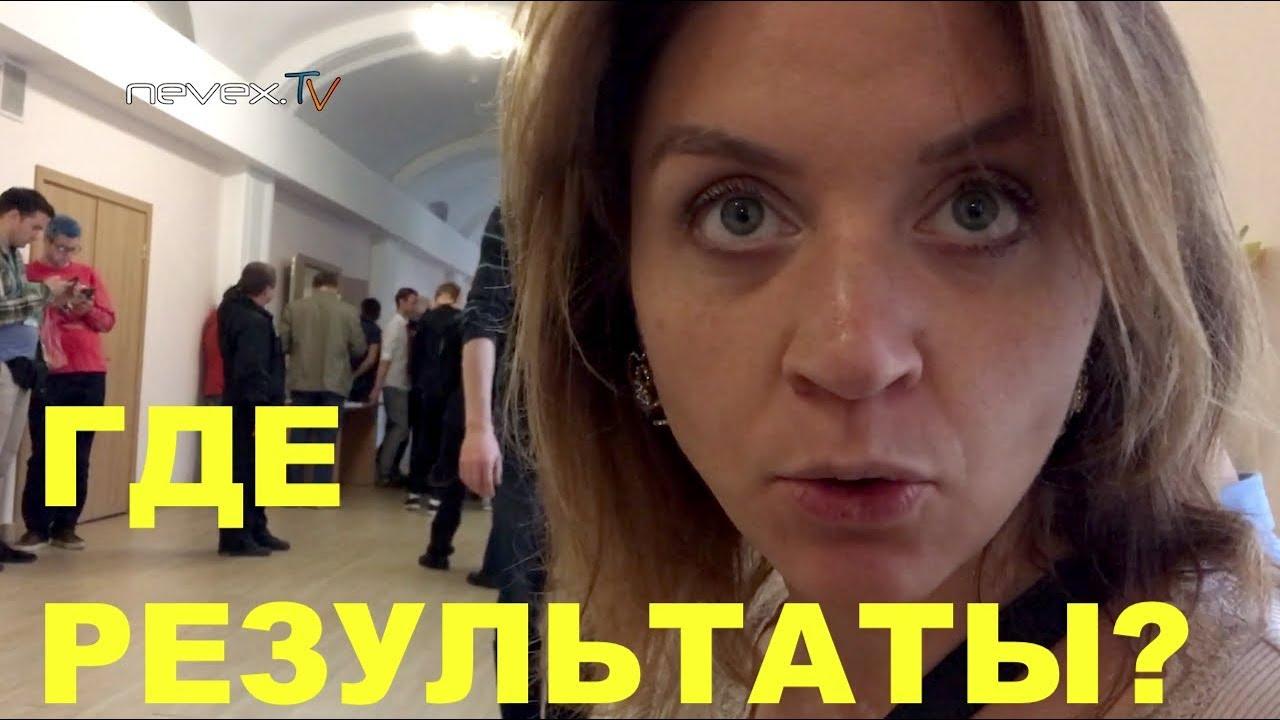Петербург: сутки после выборов...
