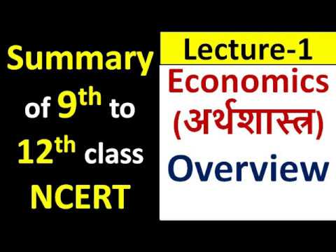 Lecture-1=NCERT Economics(अर्थशास्त्र) SUMMARY of 9th to 12th class