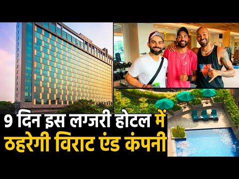 Pune के इस 5 स्टार होटल में रुकी है Team India, Swimming Pool से लेकर Gym की सुविधा