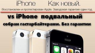 """iPhone """"как новый"""" как отличить официально восстановленный от нового и китайской подвальной подделки"""