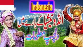 Amazing Facts about indonasia in urdu - Indonasia a amazing country