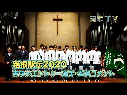 箱根駅伝2020吉田祐也(青山学院大)の出身高校や就職先は?