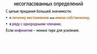 Обособление несогласованных определений (8 класс, видеоурок-презентация)