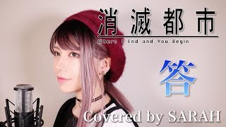 【消滅都市】阿部真央 - 答 (SARAH cover) / Shoumetsu Toshi (TV size)