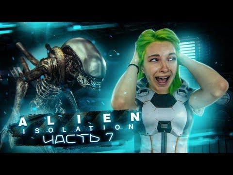 СНОВА ОН! ► ХОРРОР - Alien: Isolation ЧАСТЬ 7 ► Алиен: Изолейшен полное прохождение