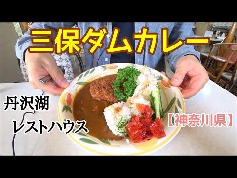 【ダムカレー】三保ダムカレーを食べてみた!【神奈川県】