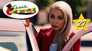 Семья Светофоровых 3 сезон (27 серия) 'Предъявите документы' | Сериалы для детей