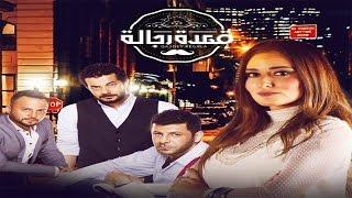 قعدة رجالة | الحلقة الـ 3 الموسم الاول | أمينة خليل | الحلقة كاملة