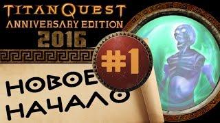 видео Titan Quest прохождение