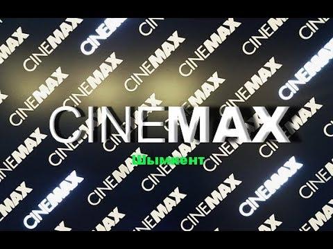 CINEMAX в ТЦ Shymkent Plaza
