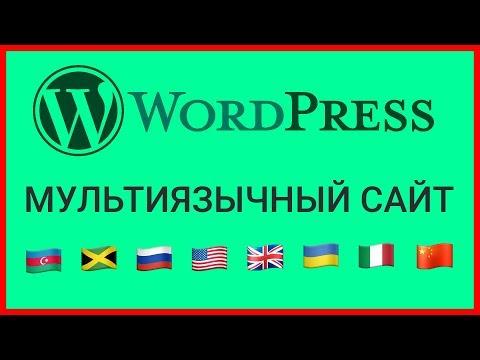 Как сделать мультиязычный сайт на Wordpress | Плагин ConveyThis