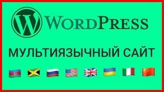 видео Как на WordPress создать мультиязычный сайт?