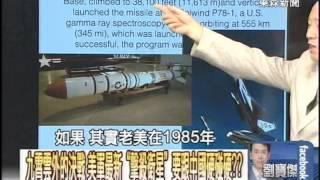 「站在敵人頭上才能制勝」 美國警告中國的太空死戰之謎!!20140728-4 thumbnail