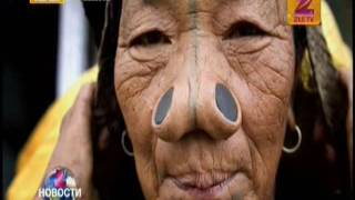 Народ Апатани живущий в Индии.