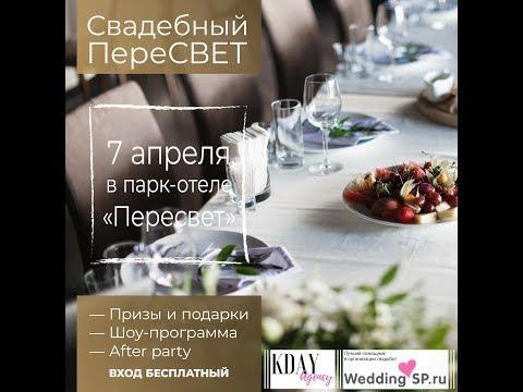 Свадебный ПереСВЕТ 2019 в парк-отеле Пересвет 7 апреля 2019 года