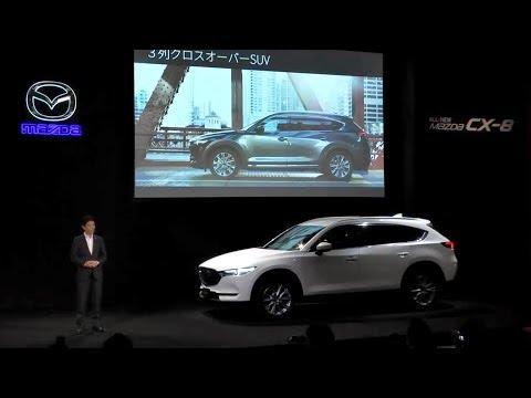 Mazda CX-8 World Premiere (マツダCX-8ワールドプレミア / Japanese)