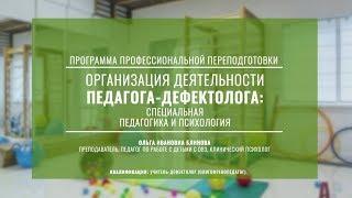Организация деятельности педагога-дефектолога: специальная педагогика и психология