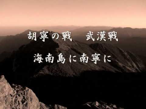 台湾軍の歌 -