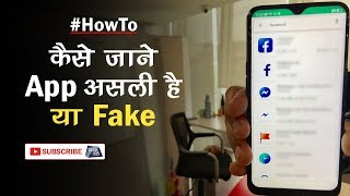 How To Identify Fake Apps ? | #HowTo | Tech Tak