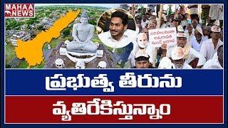 Amaravati Farmers Protest @63rd Day | MAHAA NEWS