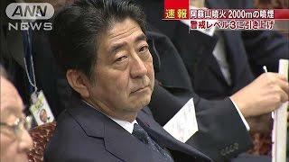 阿蘇山と書かれたメモが安倍総理に・・・情報連絡室設置(15/09/14)