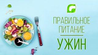 Ирина Савельева о правильном питании от Аюрведы: Ужин