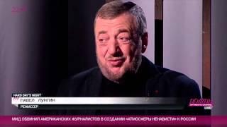 Павел Лунгин о сериале