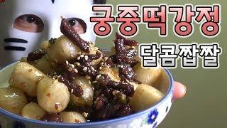 """바삭하고 쫄깃한 최고의 간식! """"궁중떡강정"""""""