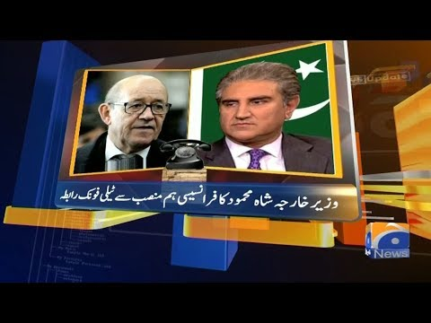 Geo News Updates 9:30 PM   Shah Mehmood Ka French Foreign Minister Se Phone Par Baat   20th August