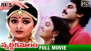 Swarna Kamalam Telugu Full Movie | Venkatesh | Bhanupriya | Ilayaraja | K Viswanath | Indian Films