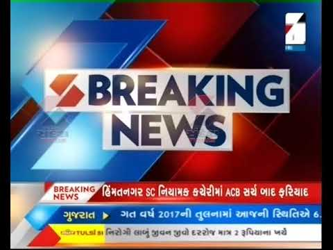 ACB screwed up a new government scandal in Banaskantha ॥ Sandesh News