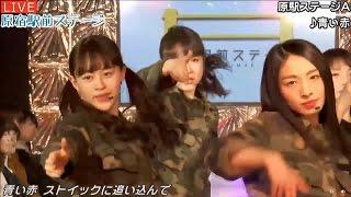 20170316 AbemaTV 原宿駅前ステージ#41⑧『青い赤』原駅ステージA~ED.