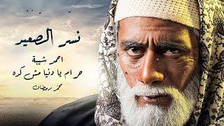 احمد شيبه - حرام يا دنيا مش كده   محمد رمضان   نسر الصعيد
