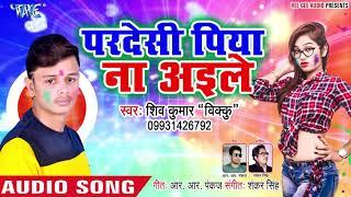 Shiv Kumar Bikku का दर्दभरा होली बीरह गीत 2019 Pardesi Piya Na Aile Bhojpuri Sad Holi 2019