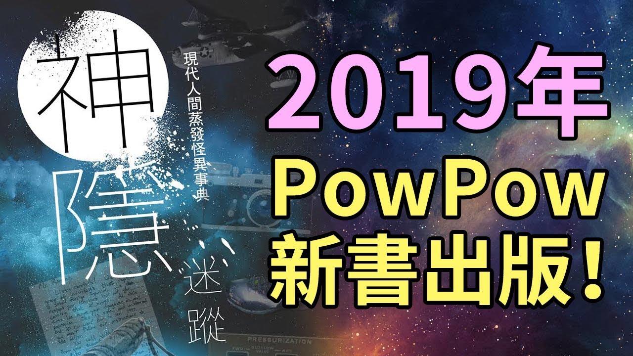 【重大消息】PowPow 2019年又要推出新書了!《神隱迷蹤》  PowPow - YouTube