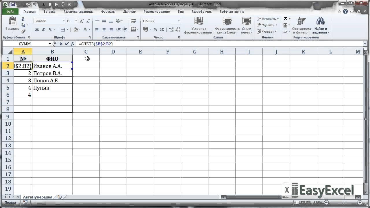 Как сделать автоматическую нумерацию в таблице фото 186