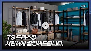 TS 드레스장 설명 / 인테리어 가구 드레스장 추천 감…