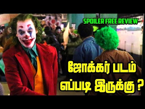 தமிழ் JOKER 2019 Review In Tamil
